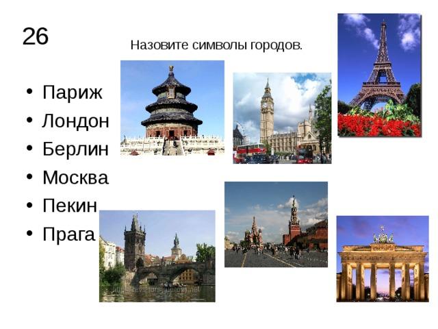 Назовите символы городов.   26