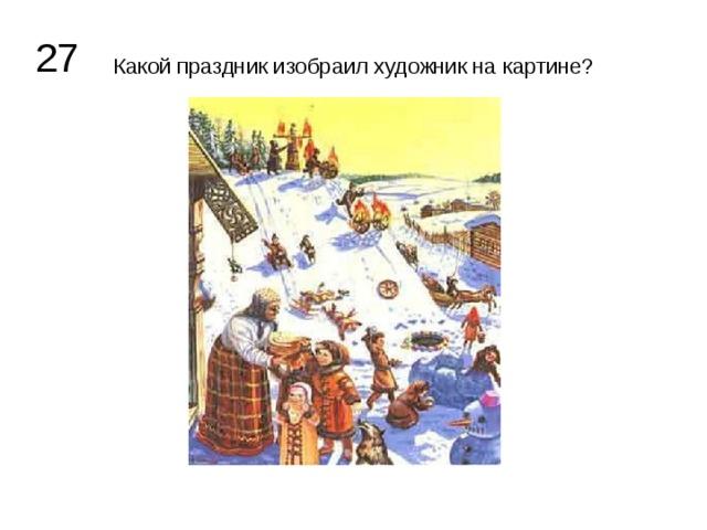 Какой праздник изобраил художник на картине? 27