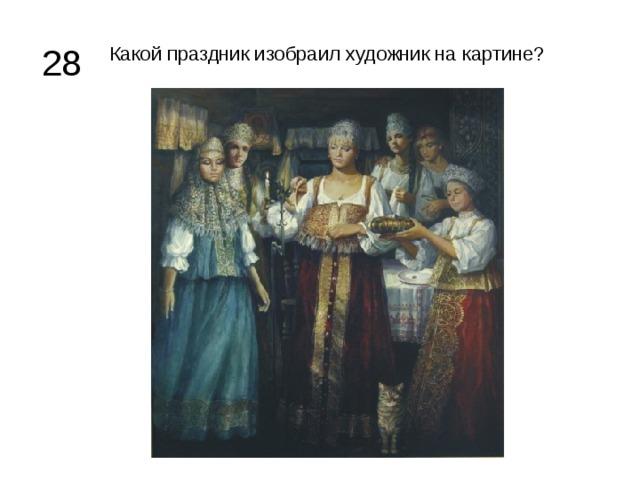 28 Какой праздник изобраил художник на картине?