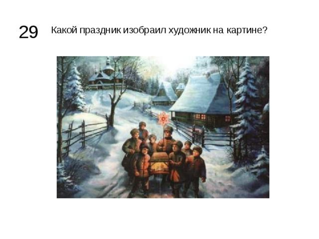 Какой праздник изобраил художник на картине? 29