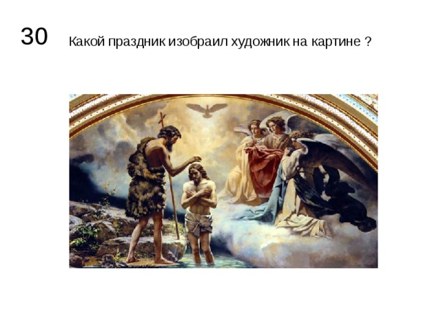 Какой праздник изобраил художник на картине ? 30