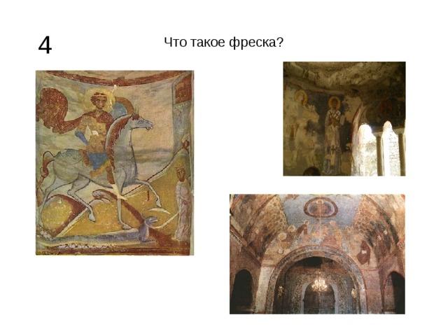 Что такое фреска? 4