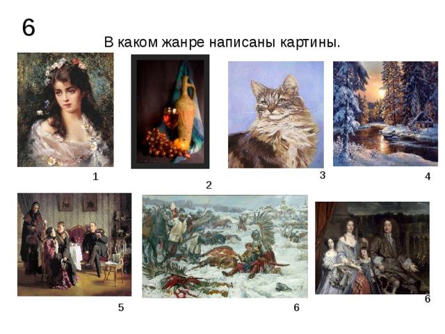 6 В каком жанре написаны картины. 3 1 4 2 5 6 5 6