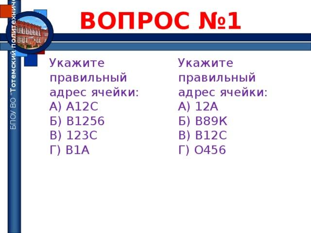 ВОПРОС №1 БПОУ ВО