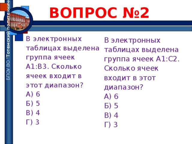 ВОПРОС №2 БПОУ ВО