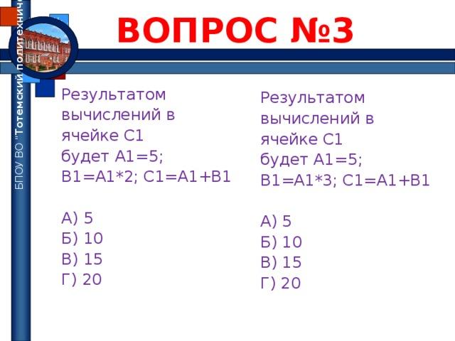 ВОПРОС №3 БПОУ ВО