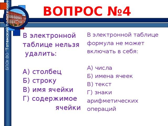 ВОПРОС №4 БПОУ ВО