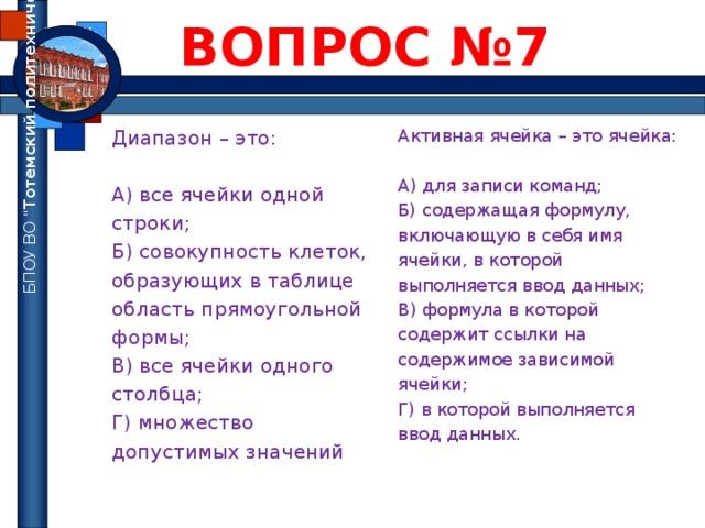 ВОПРОС №7 БПОУ ВО