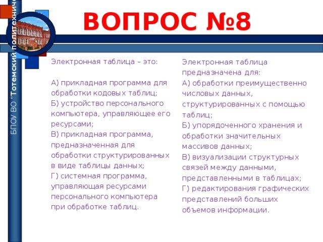 ВОПРОС №8 БПОУ ВО