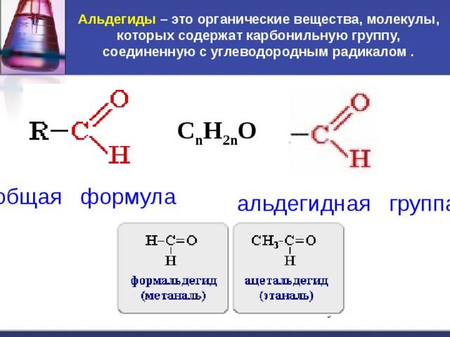 Альдегиды – это органические вещества, молекулы, которых содержат карбонильную группу, соединенную с углеводородным радикалом .   C n H 2n O общая формула альдегидная группа