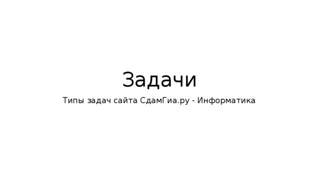 Задачи Типы задач сайта СдамГиа.ру - Информатика