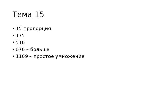 Тема 15