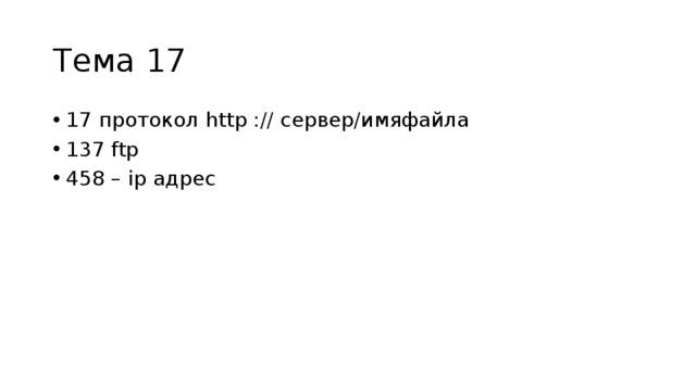 Тема 17