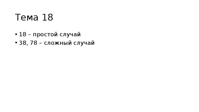 Тема 18