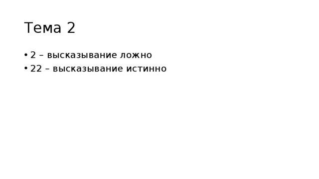 Тема 2