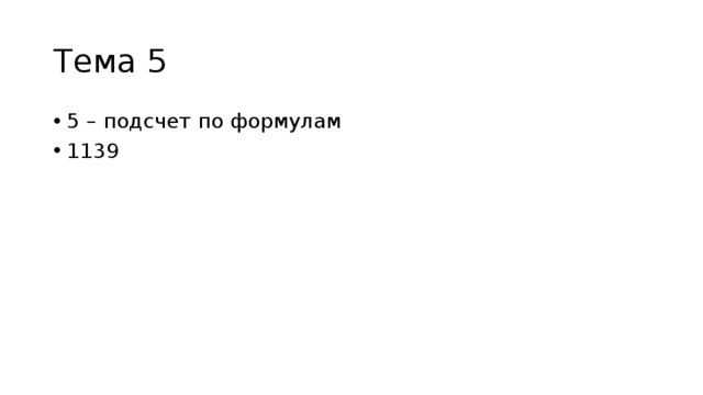 Тема 5