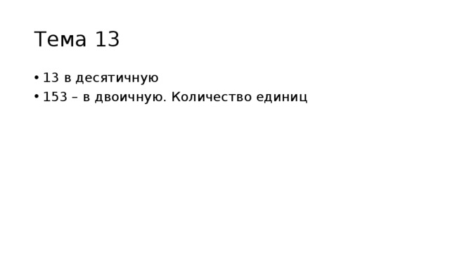Тема 13