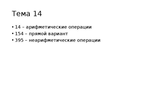 Тема 14