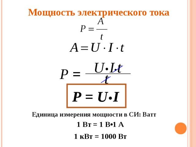 Мощность электрического тока U • I • t Р = t Р = U • I Единица измерения мощности в СИ: Ватт 1 Вт = 1 В•1 А 1 кВт = 1000 Вт