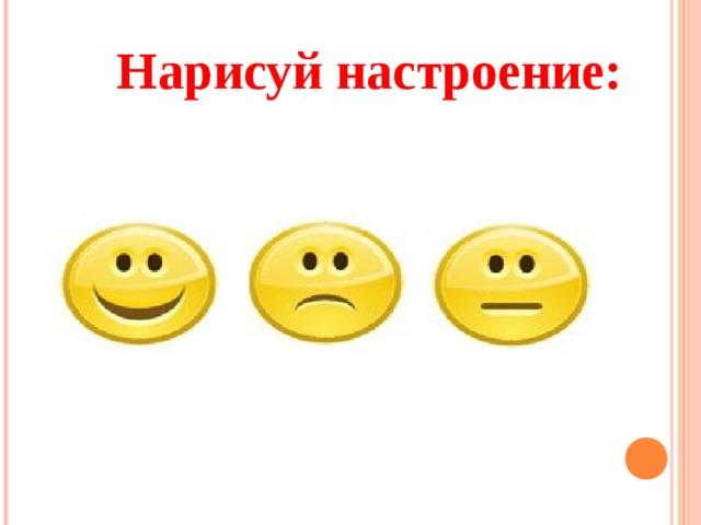 Нарисуй настроение :