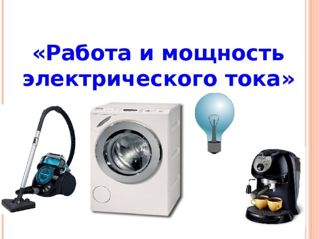 «Работа и мощность электрического тока»