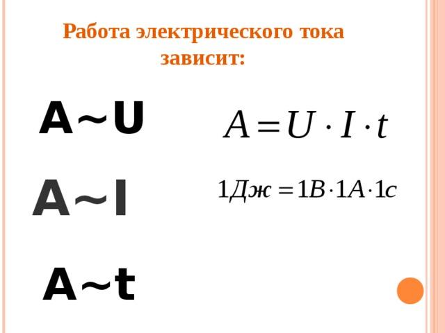 Работа электрического тока зависит: A~U A~I A~t