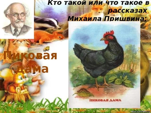 Кто такой или что такое в рассказах  Михаила Пришвина:   Пиковая дама