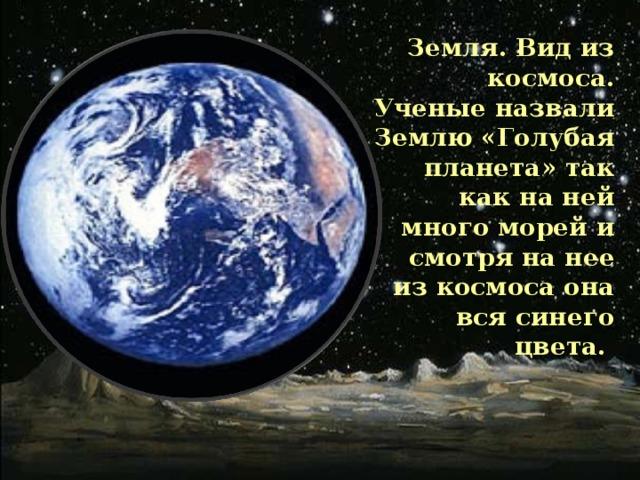 Земля. Вид из космоса. Ученые назвали Землю «Голубая планета» так как на ней много морей и смотря на нее из космоса она вся синего цвета.