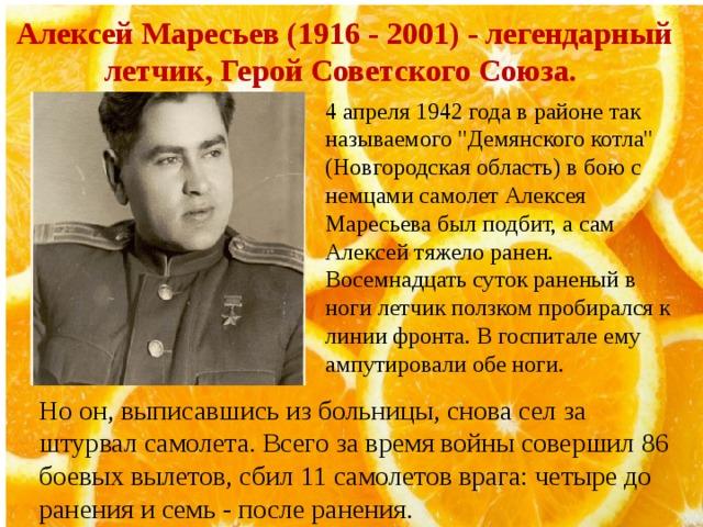 Алексей Маресьев(1916 - 2001) - легендарный летчик, Герой Советского Союза. 4 апреля 1942 года в районе так называемого