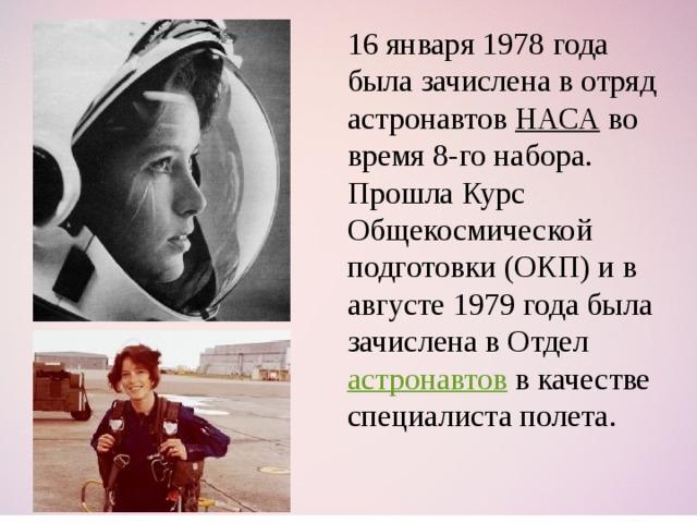 16 января 1978 года была зачислена в отряд астронавтов НАСА во время 8-го набора. Прошла Курс Общекосмической подготовки (ОКП) и в августе 1979 года была зачислена в Отдел астронавтов в качестве специалиста полета.