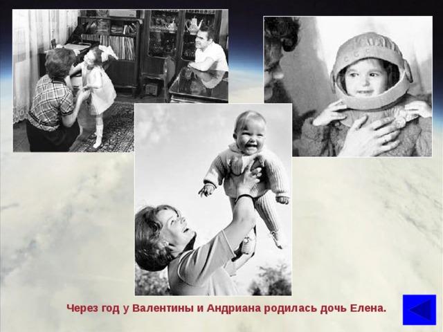 Через год у Валентины и Андриана родилась дочь Елена.