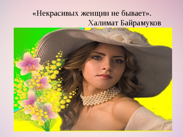 «Некрасивых женщин не бывает».  Халимат Байрамуков