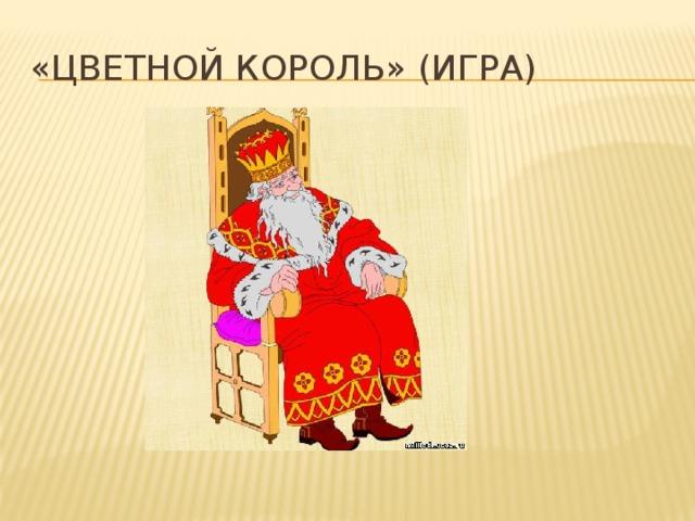 «Цветной король» (игра)