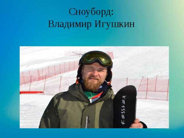 Сноуборд: Владимир Игушкин