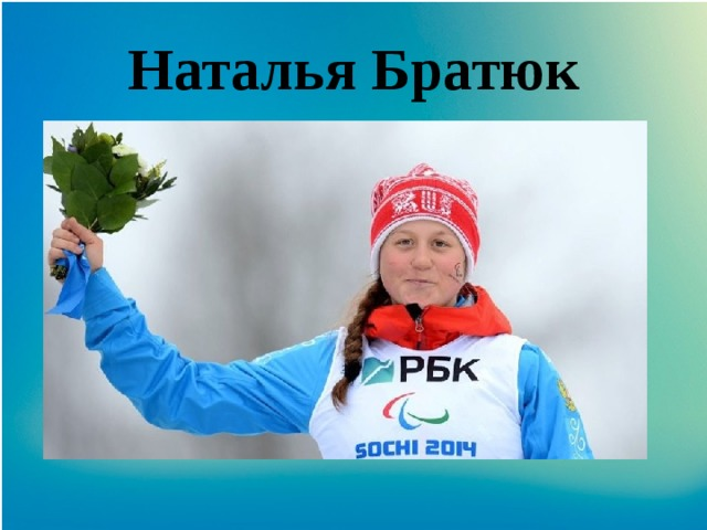 Наталья Братюк
