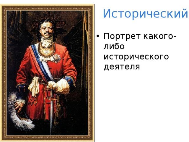 Исторический Портрет какого-либо исторического деятеля 26.2.16