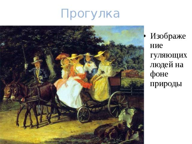 Прогулка Изображение гуляющих людей на фоне природы 26.2.16