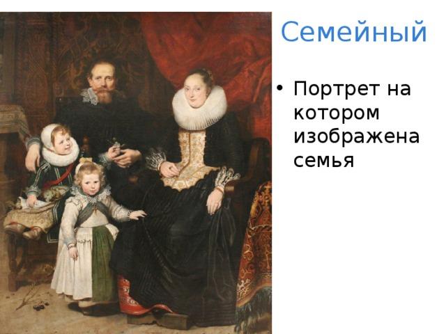 Семейный Портрет на котором изображена семья 26.2.16