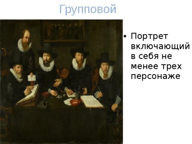 Групповой Портрет включающий в себя не менее трех персонаже 26.2.16