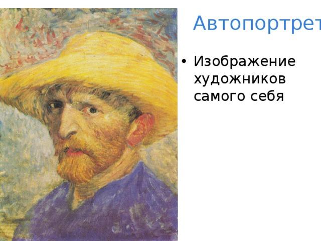 Автопортрет Изображение художников самого себя 26.2.16