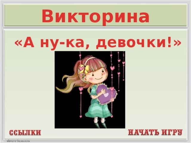 Викторина  «А ну-ка, девочки!»
