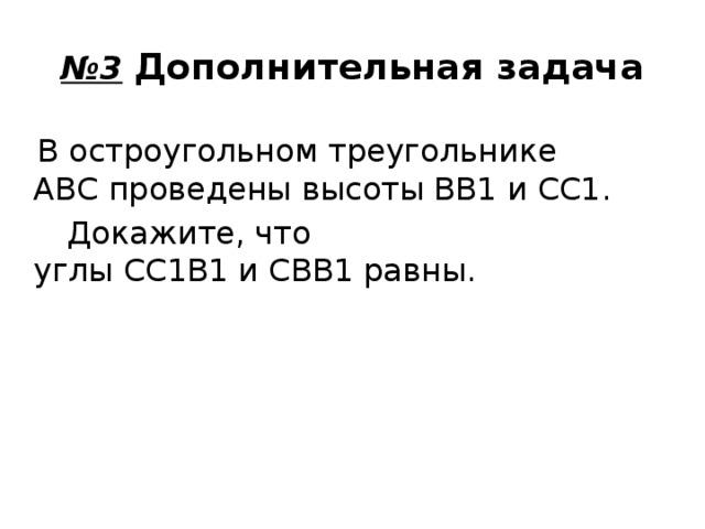 № 3  Дополнительная задача  В остроугольном треугольнике ABCпроведены высотыBB1иCC1.  Докажите, что углыCC1B1иCBB1равны.