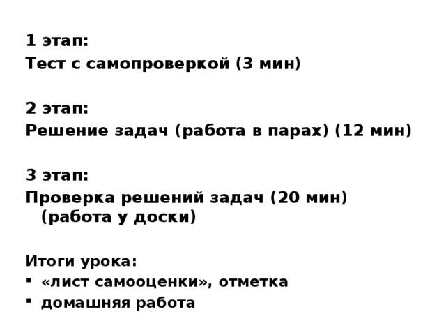 1 этап: Тест с самопроверкой (3 мин)  2 этап: Решение задач (работа в парах) (12 мин)  3 этап: Проверка решений задач (20 мин)  (работа у доски)  Итоги урока: