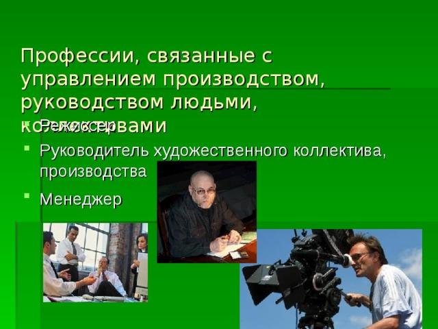 Профессии, связанные с управлением производством, руководством людьми, коллективами