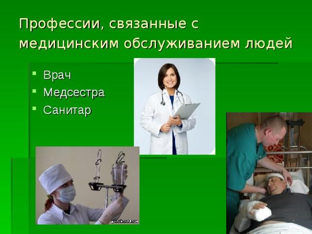 Профессии, связанные с медицинским обслуживанием людей