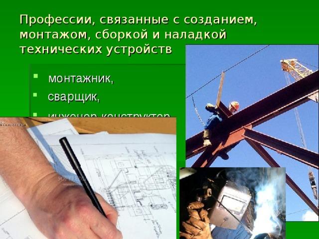 Профессии, связанные с созданием, монтажом, сборкой и наладкой технических устройств