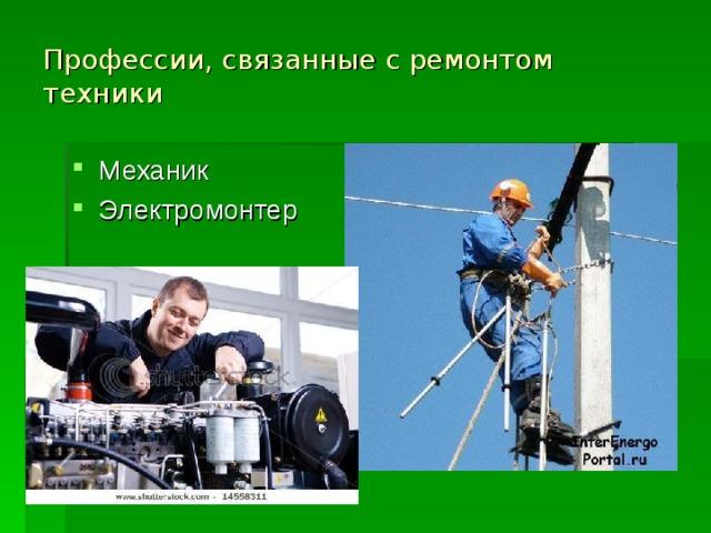 Профессии, связанные с ремонтом техники
