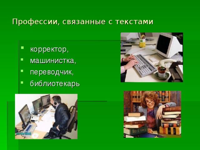 Профессии, связанные с текстами
