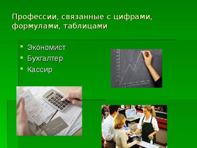Профессии, связанные с цифрами, формулами, таблицами