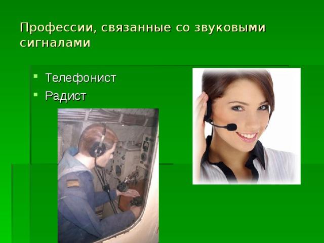 Профессии, связанные со звуковыми сигналами
